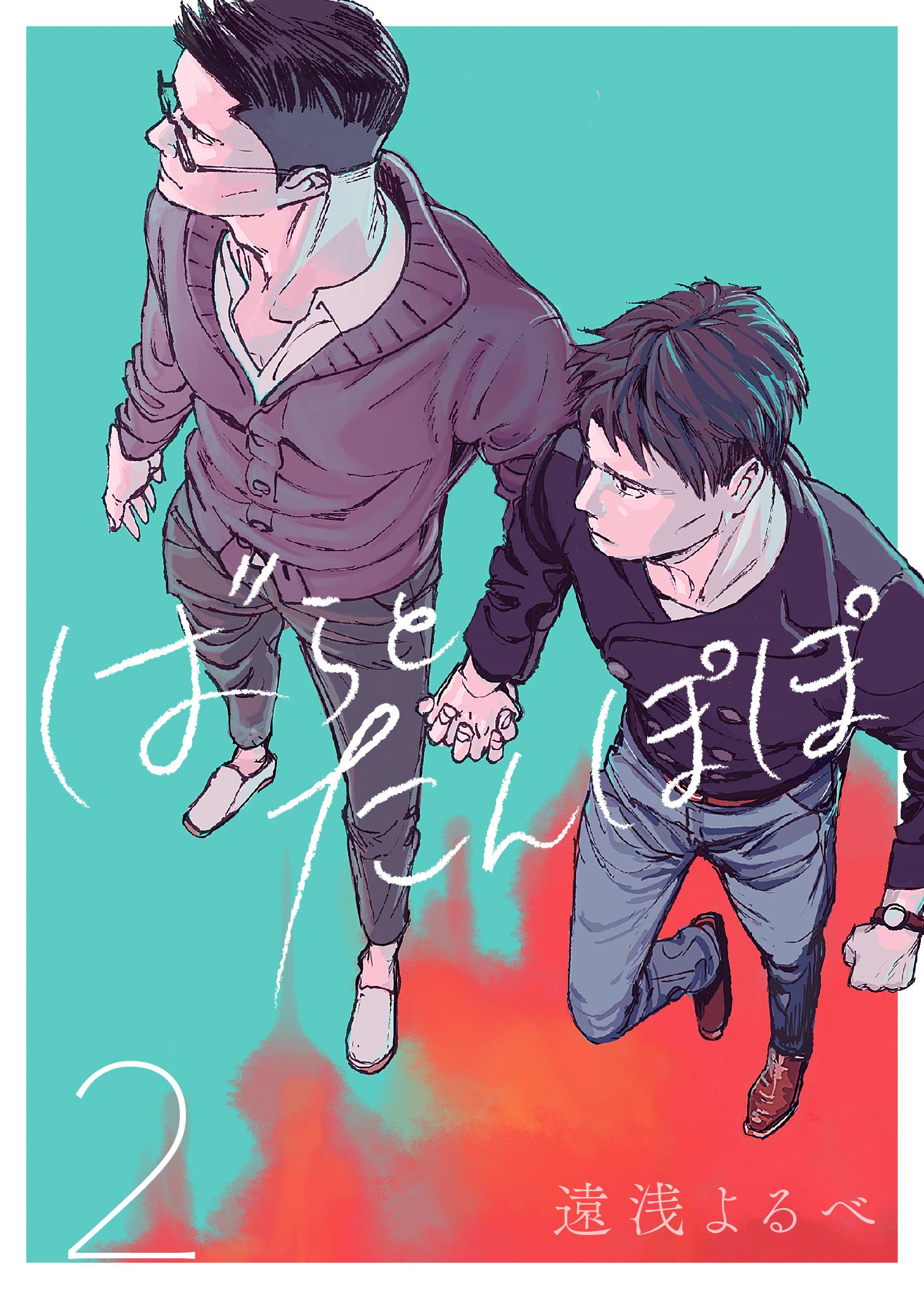 ばらとたんぽぽ【電子限定おまけ付】 第2話;トモちゃんは愛が足りない?