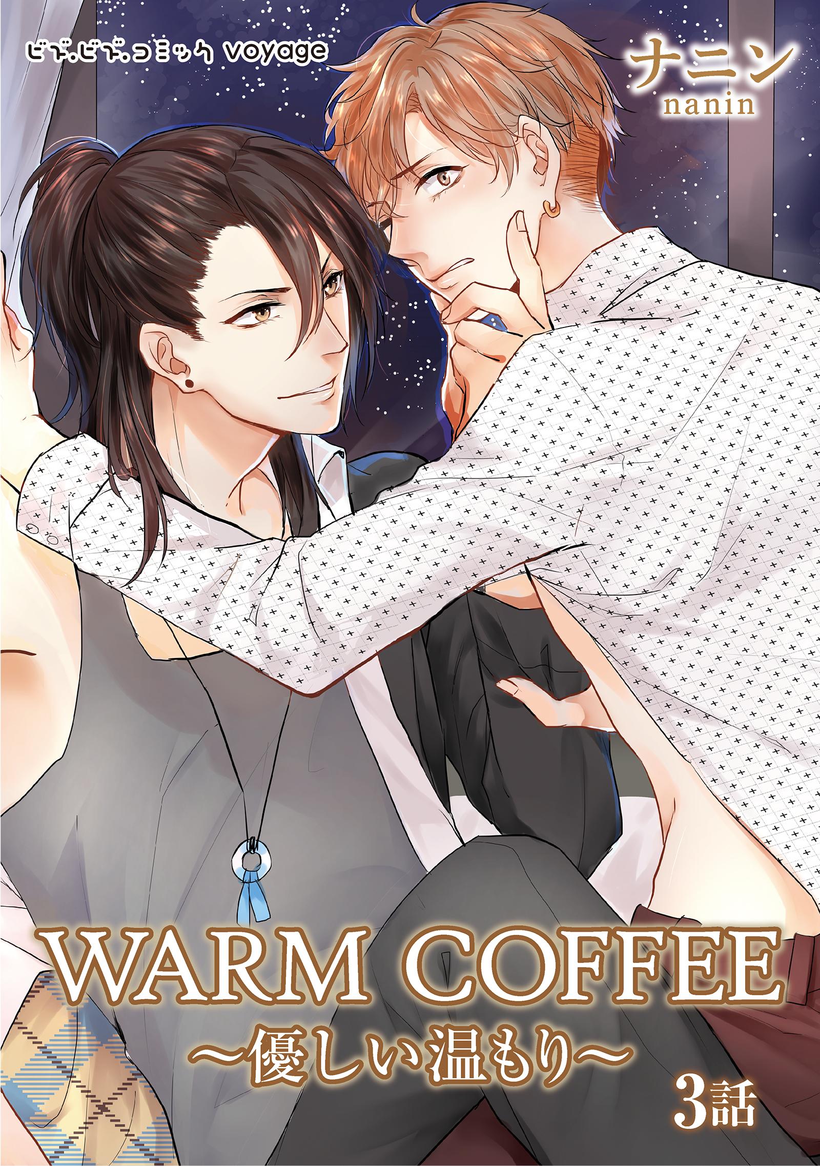 WARM COFFEE~優しい温もり~ 3