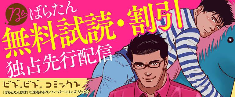 ビズビズコミックスキャンペーン